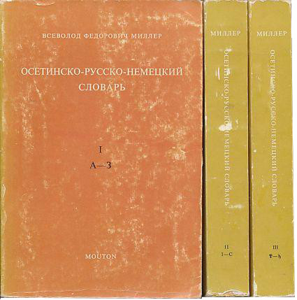 MILLER, Vsevolod F., & FREIMAN, Alexander, Osetinsko-russko-nemeckij slovar [''Ossetian-Russian-German dictionary'']