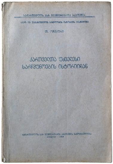 OCHIAURI, Tinatini, ქართველთა უძველესი სარწმუნოების ისტორიიდან [''From the history of the Georgians' most ancient religious beliefs''], Tbilisi: Academy of Sciences of the Georgian Soviet Socialist Republic, 1954