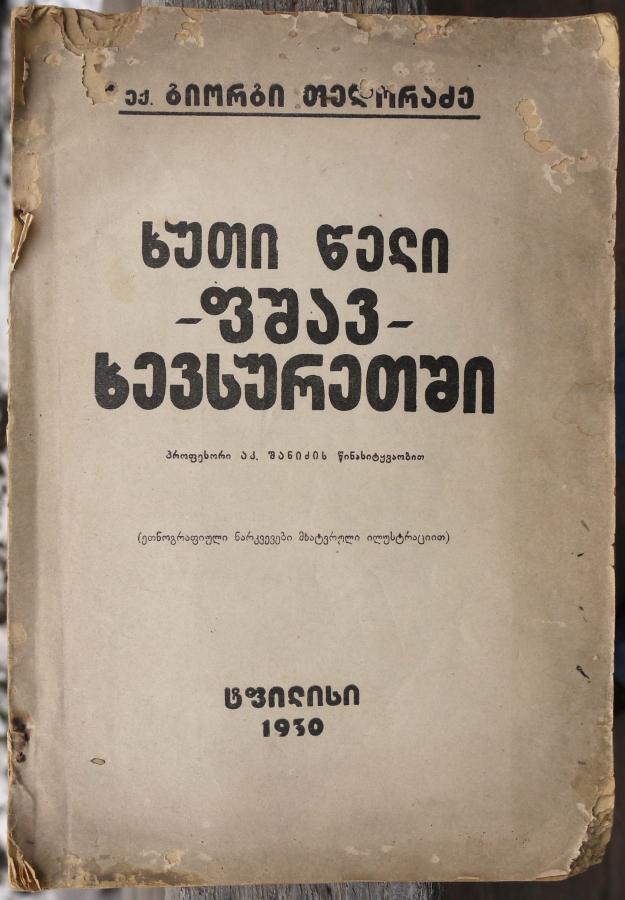batsav | a short caucasian bibliography